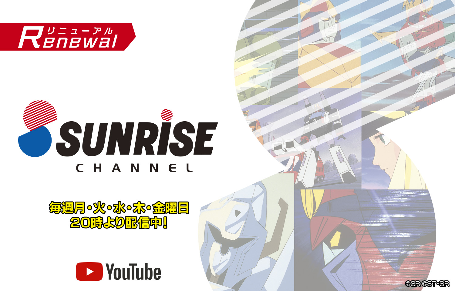 SUNRISE CHANNEL